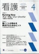 看護 2021年 04月号 [雑誌]