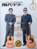 現代ギター 2011年 04月号 [雑誌]