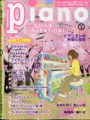 月刊ピアノ 2021年4月号