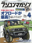 RC magazine (ラジコンマガジン) 2021年 04月号 [雑誌]