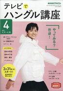 NHK テレビでハングル講座 2011年 04月号 [雑誌]