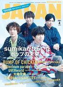ROCKIN'ON JAPAN (ロッキング・オン・ジャパン) 2021年 04月号 [雑誌]