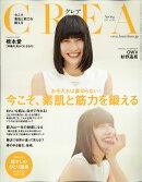 CREA (クレア) 2021年 04月号 [雑誌]