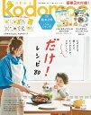 kodomoe (コドモエ) 2021年 04月号 [雑誌]