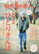 散歩の達人 2021年 04月号 [雑誌]