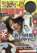 smart (スマート) 2021年 04月号 [雑誌]