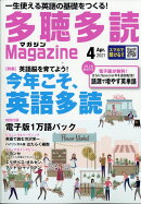 多聴多読マガジン 2021年 04月号 [雑誌]