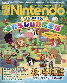 電撃Nintendo (ニンテンドー) 2021年 04月号 [雑誌]