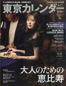 東京カレンダー 2021年 04月号 [雑誌]