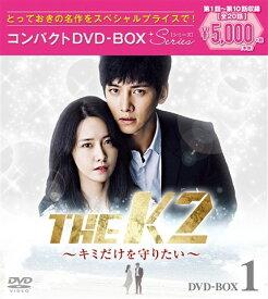 THE K2〜君だけを守りたい〜 コンパクトDVD-BOX1<スペシャルプライス版> [ チ・チャンウク ]