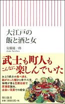新書736 大江戸の飯と酒と女