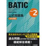 国際会計検定BATIC Subject 2公式問題集(2020年版)