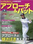 シングルゴルファーになるためのアプローチ&パット