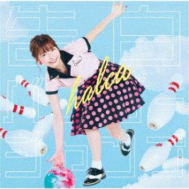 告白バンジージャンプ (初回生産限定盤 CD+DVD) [ halca ]