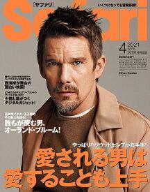 Safari (サファリ) 2021年 04月号 [雑誌]