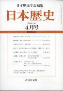 日本歴史 2021年 04月号 [雑誌]