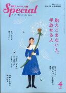 PHP スペシャル 2011年 04月号 [雑誌]