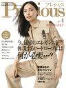 Precious (プレシャス) 2021年 04月号 [雑誌]