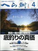 へら鮒 2021年 04月号 [雑誌]