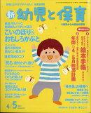 新 幼児と保育 2021年 04月号 [雑誌]