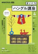 NHK ラジオまいにちハングル講座 2011年 04月号 [雑誌]