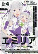 電撃G's magazine (ジーズ マガジン) 2021年 04月号 [雑誌]