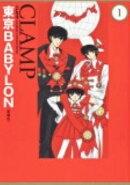 東京BABYLON(1)愛蔵版