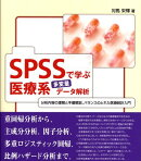 SPSSで学ぶ医療系多変量データ解析