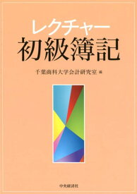 レクチャー初級簿記 [ 千葉商科大学会計研究室 ]