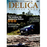 DELICA PERFECT BOOK (SAN-EI MOOK)