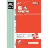 熊本高等専門学校(2020年度受験用) (高校別入試対策シリーズ)