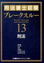 司法書士試験ブレークスルー(13) 刑法 [ 東京リーガルマインド ]