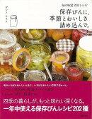 【バーゲン本】旬の味覚202レシピ保存びんに、季節とおいしさ詰め込んで。