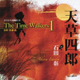オリジナル朗読CD The Time Walkers 1 天草四郎 [ 石田彰 ]