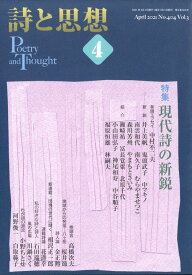 詩と思想 2021年 04月号 [雑誌]