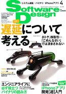 Software Design (ソフトウエア デザイン) 2011年 04月号 [雑誌]