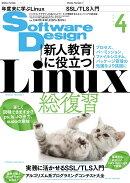 Software Design (ソフトウェア デザイン) 2021年 04月号 [雑誌]