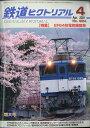 鉄道ピクトリアル 2021年 04月号 [雑誌]