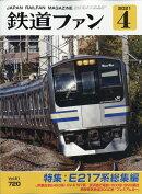 鉄道ファン 2021年 04月号 [雑誌]