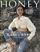HONEY (ハニー) 2021年 04月号 [雑誌]
