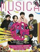 MUSICA (ムジカ) 2021年 04月号 [雑誌]
