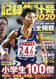 陸上競技マガジン増刊 記録集計号2020 2021年 04月号 [雑誌]