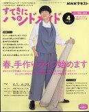 NHK すてきにハンドメイド 2011年 04月号 [雑誌]