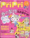 PriPri(プリプリ) 2021年 04月号 [雑誌]