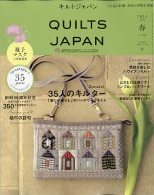 Quilts Japan (キルトジャパン) 2021年 04月号 [雑誌]