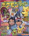 ポケモンファン 72 2021年 04月号 [雑誌]