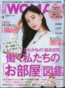 日経 WOMAN (ウーマン) 2021年 04月号 [雑誌]