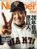 Sports Graphic Number (スポーツ・グラフィック ナンバー) 2021年 4/15号 [雑誌]