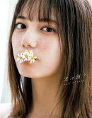 【予約】小坂菜緒(日向坂46)1st写真集 君は誰?