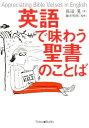 英語で味わう聖書のことば (Forest・Books) [ 長田晃 ]